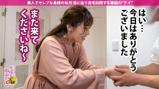 南沙耶が出演した「【この人妻がヤバイ第1位!】筋金入りの『ド変態!!!』」のラストシーン